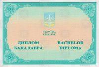 диплом бакалавра 2014-2015