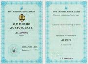 Diploma Ph.D in Ukraine