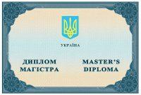 диплом магистра 2014-2017