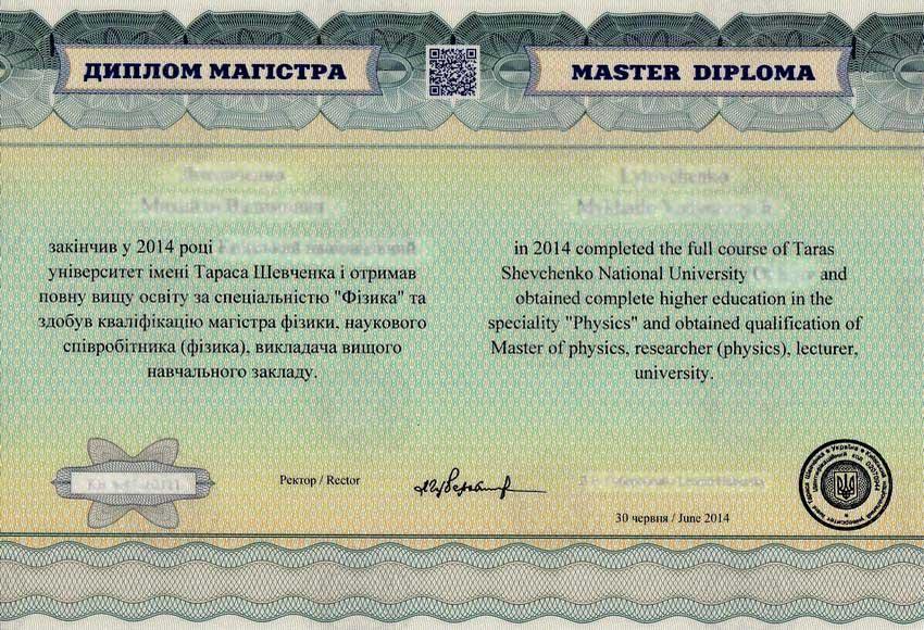 Образцы дипломов и аттестатов Украины приложение к диплому магистра 2014