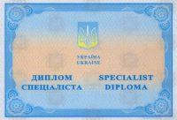 диплом специалиста 2014-2015